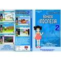 CD Pelajaran BAHASA INDONESIA  kelas 2 SD